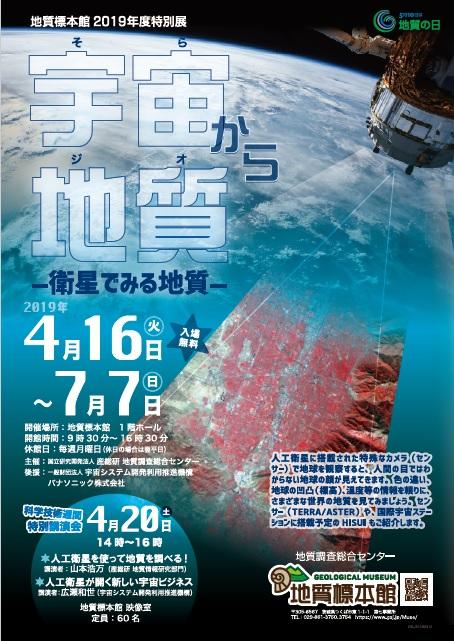 地質標本館 体験イベント「自分で作ろう!!化石レプリカ」ポスター画像