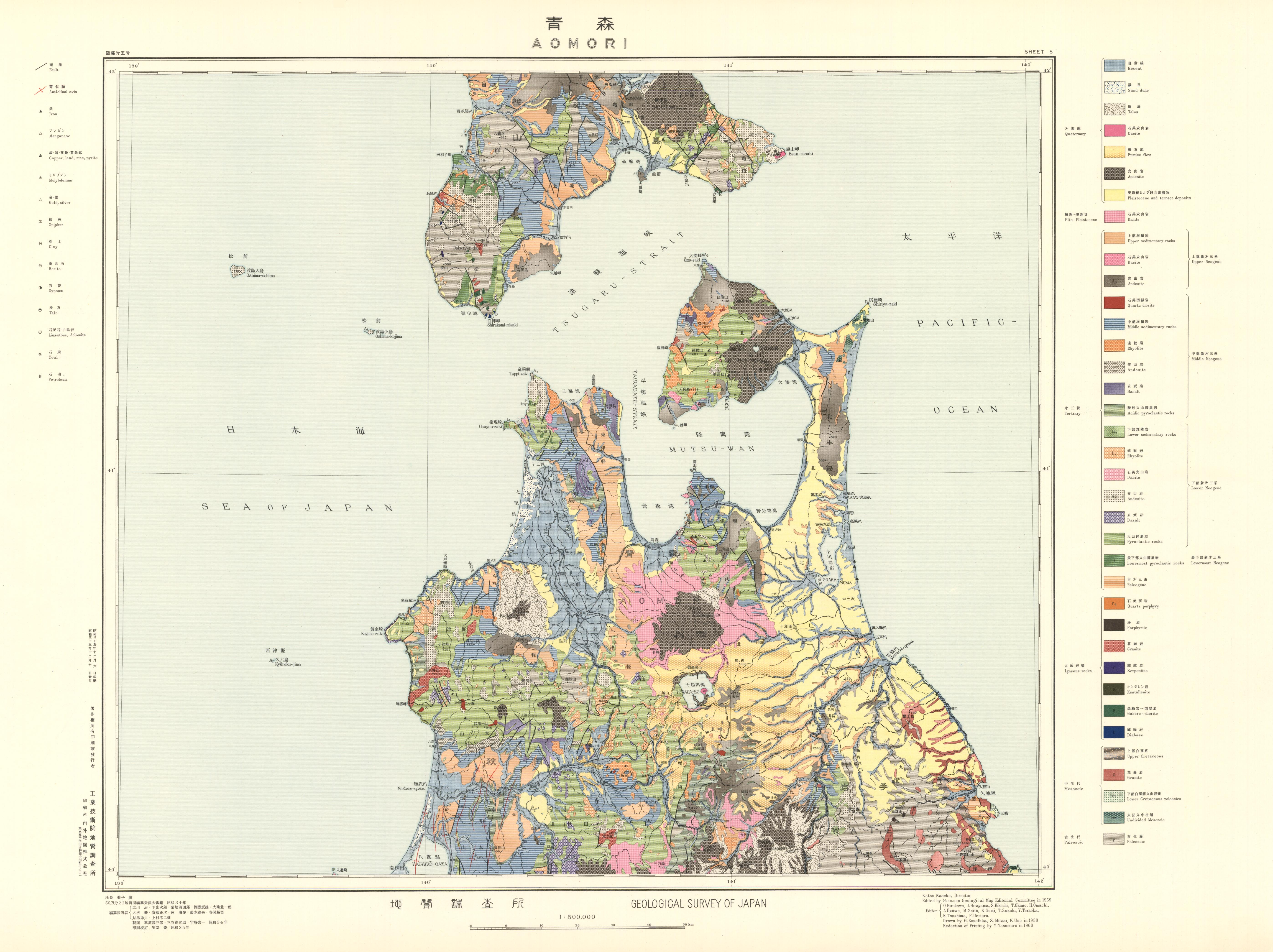 Catalogue Of Geological MapsGeological Survey Of Japan AIST - Aomori map
