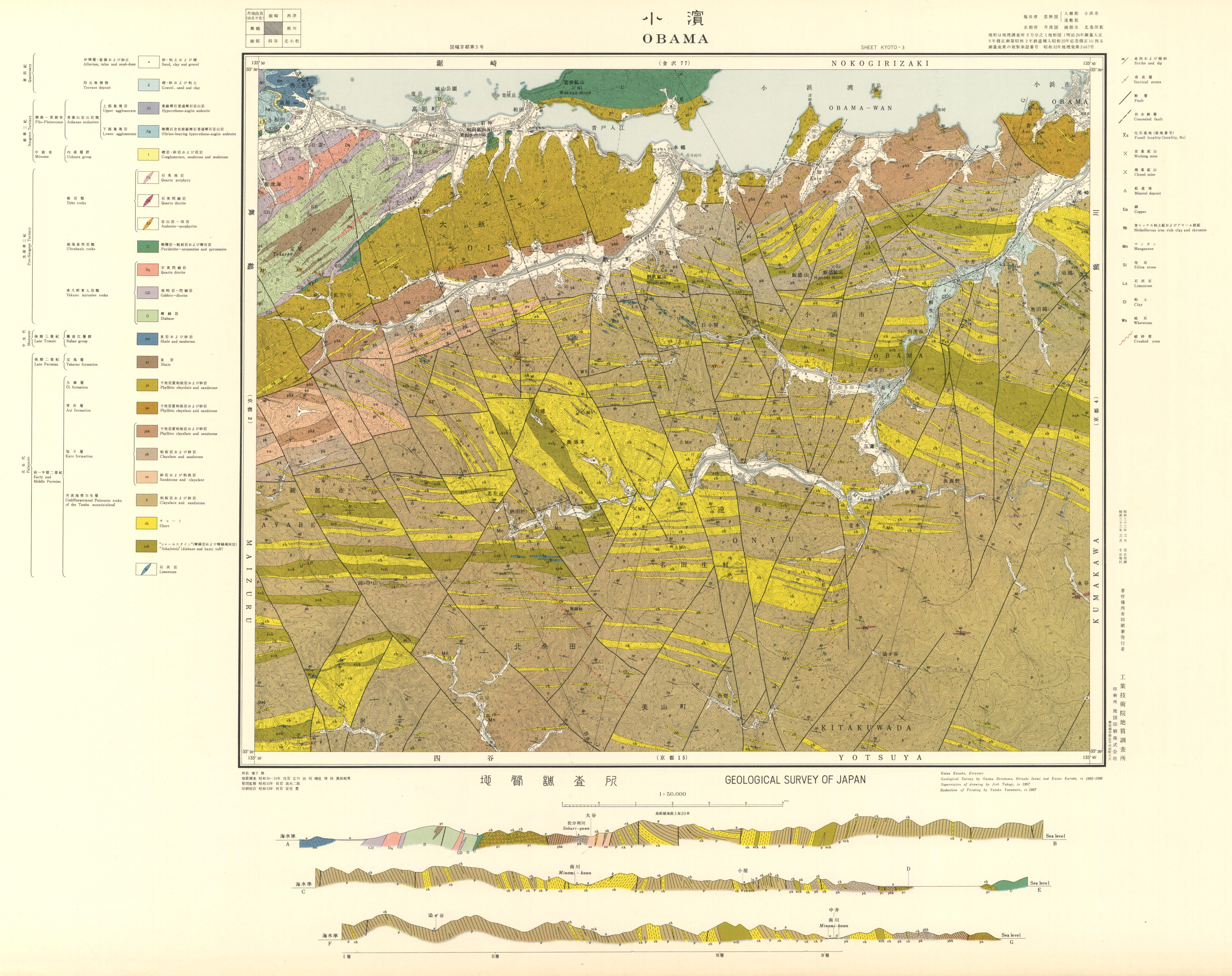 Catalogue of Geological MapsGeological Survey of Japan AIST