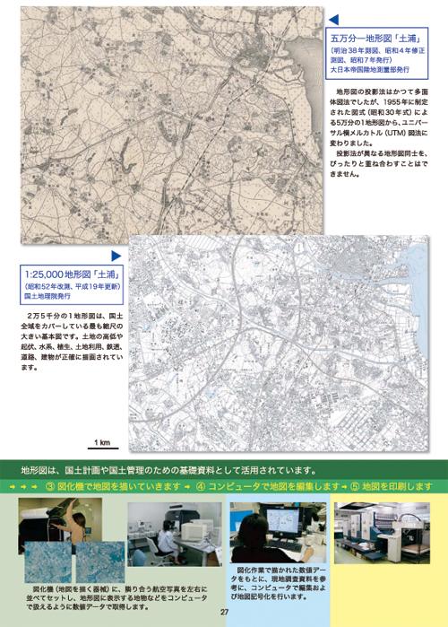 ,27 地形図で見るつくばの歴史: 坪井達雄 (国土地理院) p.28 ... no. 456